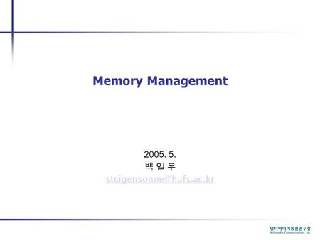 Memory Management 2005. 5. 백 일 우