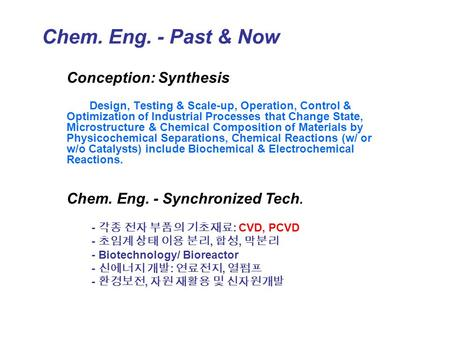 Chem. Eng. - Past & Now Conception: Synthesis Design, Testing & Scale-up, Operation, Control & Optimization of Industrial Processes that Change State,