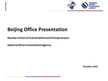 Beijing Office Presentation Russian Union of Industrialists and Entrepreneurs National Direct Investment Agency Осtober 2011.
