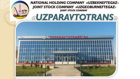 ABOUT COMPANY JSC Uzparavtotrans was founded in 1978 in the system of NHC Uzbekneftegaz, provides transport services for the drilling companies and.