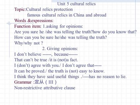 Unit 5 cultural relics Topic:Cultural relics protection famous cultural relics in China and abroad Words &expressions: Function item: 1.asking for opinions: