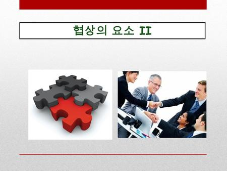 협상의 요소 II.  Possible solutions to satisfy interests Interests are the building blocks of a possible agreement Options are ways to fit those building.