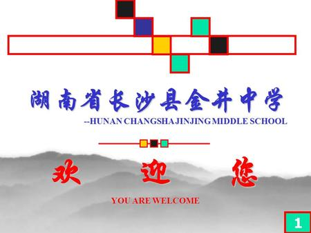 湖南省长沙县金井中学 --HUNAN CHANGSHA JINJING MIDDLE SCHOOL 欢迎您 YOU ARE WELCOME 1.