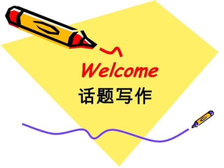 Welcome 话题写作. Advertisements Topic Advantages …help us in many aspects. …benefit … a lot./…be beneficial to … keep sb. informed of; have access to; be.