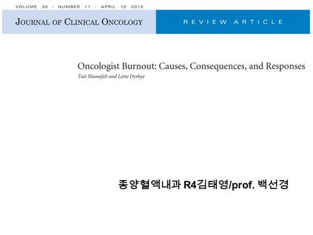 종양혈액내과 R4 김태영 /prof. 백선경. SCOPE OF THE PROBLEM Oncologists - evaluate and diagnosis complex problems - devise and administer individualized treatment.