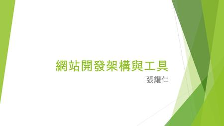 網站開發架構與工具 張耀仁. Motivation Content  HTML, CSS, JavaScript, SQL  Ruby on Rails  Reference.
