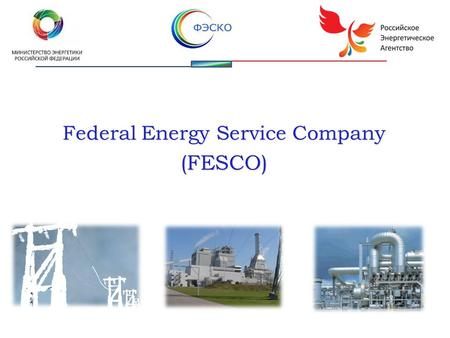 Federal Energy Service Company (FESCO). The potential of power consumption decrease at different stages of energy efficiency projects implementation Existing.