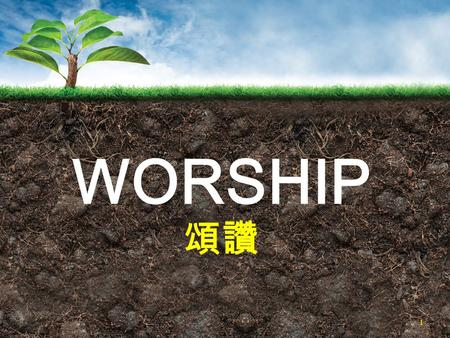 WORSHIP 頌讚 1. 詩篇 (Psalm) 98:4-6 4 Shout for joy to the L ORD, all the earth, burst into jubilant song with music; 5 Make music to the L ORD with the harp,