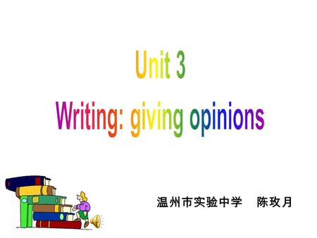 温州市实验中学 陈玫月. Give opinions in different ways. I think students should be allowed to …. I don't think students should …. I agree / disagree that … I think.