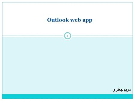 1 Outlook web app مریم جعفری. Preface 2 Webmail (or web-based email) is any email client implemented as a web application running on a web server. Examples.