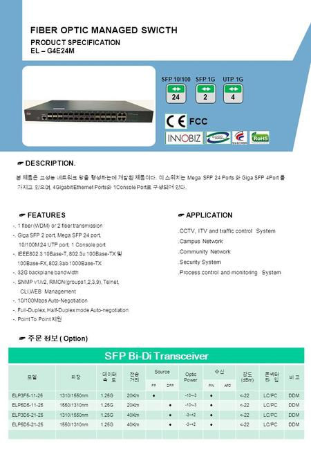PRODUCT SPECIFICATION EL – G4E24M FIBER OPTIC MANAGED SWICTH FCC 24 SFP 10/100 ☞ DESCRIPTION. ☞ FEATURES.CCTV, ITV and traffic control System.Campus Network.Community.