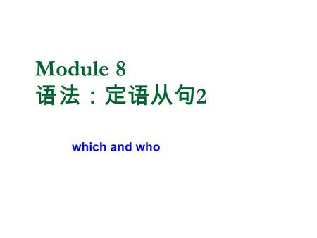 Module 8 语法:定语从句 2 which and who. 学习目标: 掌握用 which 和 who 作为引导词的定语从句.