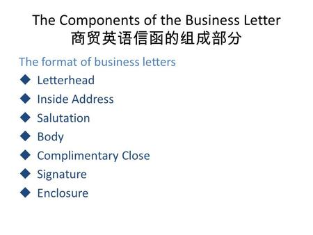 The Components of the Business Letter 商贸英语信函的组成部分