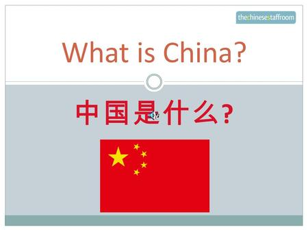 中国是什么 ? What is China?. Well….. It is….And it is also….