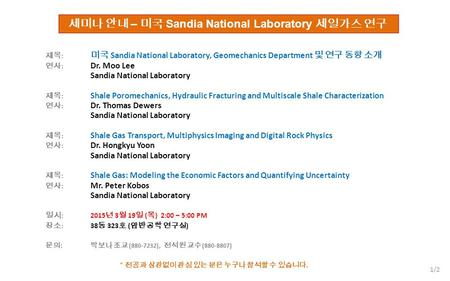 제목 : 미국 Sandia National Laboratory, Geomechanics Department 및 연구 동향 소개 연사 : Dr. Moo Lee Sandia National Laboratory 제목 : Shale Poromechanics, Hydraulic.