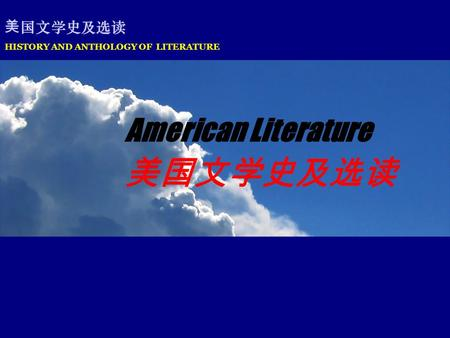 HISTORY AND ANTHOLOGY OF LITERATURE 美 国文学史及选读 American Literature.
