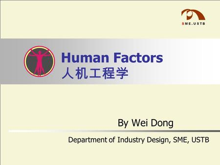 SME.USTB Human Factors 人机工程学 By Wei Dong Department of Industry Design, SME, USTB.