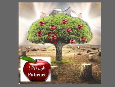 طول الأناة Patience طول الأناة Patience. طول الأناة In King James Version, New King James Version, & New International: Patience - Slow to anger - Longsuffering.