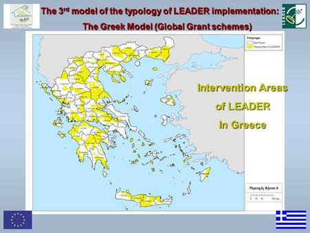 The 3 rd model of the typology of LEADER implementation: The Greek Model (Global Grant schemes) Intervention Areas of LEADER In Greece.