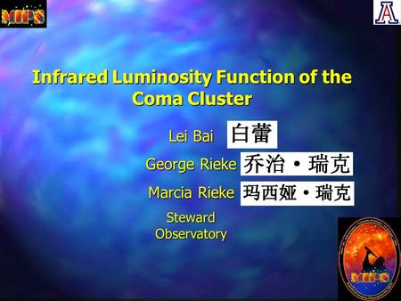 1 Lei Bai George Rieke Marcia Rieke Steward Observatory Infrared Luminosity Function of the Coma Cluster.