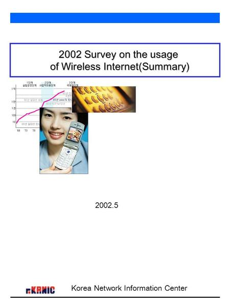 2002 Survey on the usage of Wireless Internet(Summary) 2002.5 Korea Network Information Center.