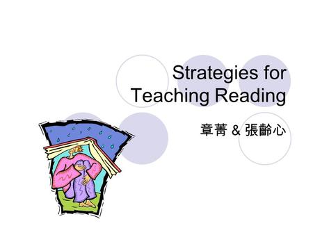 Strategies for Teaching Reading 章菁 & 張齡心. 2 Getting ready to read  Phonemic Awareness Important factor in success in learning to read. Rhyming activities.