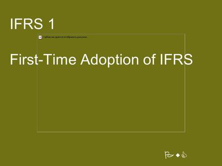 IFRS 1 First-Time Adoption of IFRS PwC. PricewaterhouseCoopers First time adoption session outline Overview Exemptions and exceptions Disclosure.