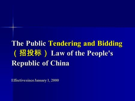 The Public Tendering and Bidding (招投标) Law of the People's Republic of China Effective since January 1, 2000.