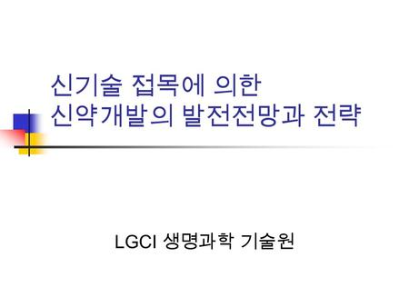 신기술 접목에 의한 신약개발의 발전전망과 전략 LGCI 생명과학 기술원. Confidential LGCI Life Science R&D 새 시대 – Post Genomic Era Genome count 'The genomes of various species including.
