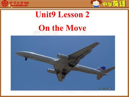 Unit9 Lesson 2 On the Move. 1. Have you ever been on an airplane? 2. Have you ever been aboard? Where did you go? 3. Have you ever travelled a long distance.