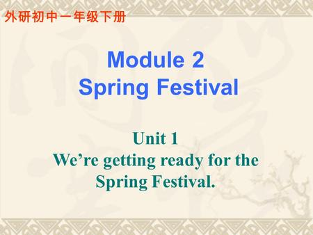 外研初中一年级下册 Module 2 Spring Festival Unit 1 We're getting ready for the Spring Festival.