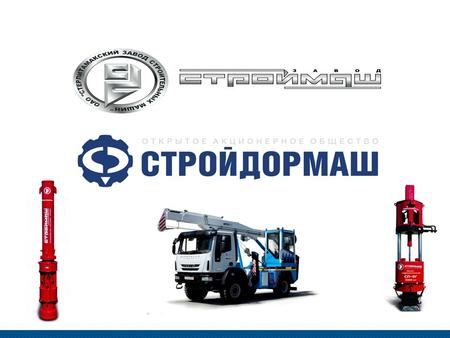 www.zavod-sdm.ru The plants Stroydormash, OJSC and Stroymash, OJSC are Russia's leading manufacturers of drilling and crane machines and pile-driving.