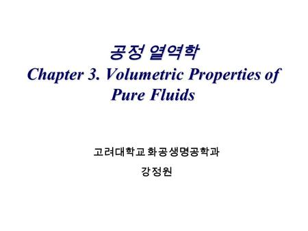 공정 열역학 Chapter 3. Volumetric Properties of Pure Fluids