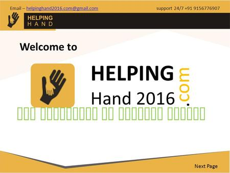 Welcome to HELPING Hand 2016.com The community of Helping People Next Page  – support 24/7 +91