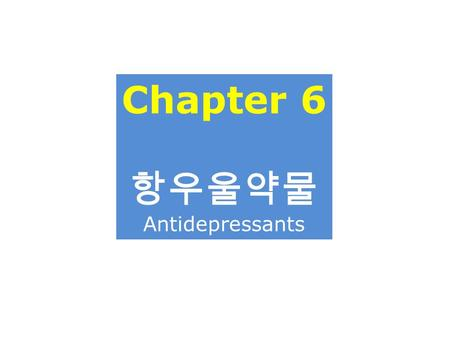 Chapter 6 항우울약물 Antidepressants.