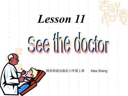 Lesson 11 陕西旅游出版社六年级上册 Miss Sheng. Little boys and little girls. Let's come out to play. What a beautiful sunny day! In the sunshine we play.