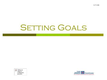 1.17.3.G1 Setting Goals. © Family Economics & Financial Education – Revised April 2010 –Values, Needs vs. Wants, & Goal Setting Unit – Setting Financial.