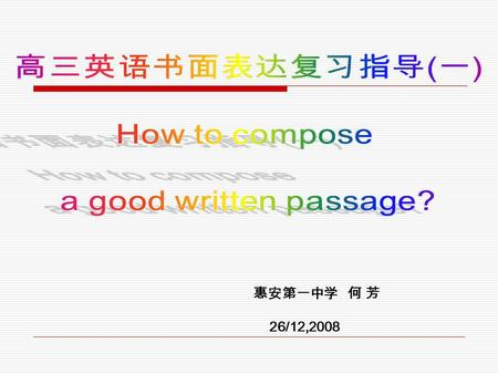 惠安第一中学 何 芳 26/12,2008. Step one Read loudly and recite. Warm-up: