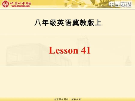 八年级英语冀教版上 Lesson 41. Teaching aims 1.Vocabulary: idea, phone, encourage, follow, repeat, sentence, understand, pardon, have a good talk, have an idea,