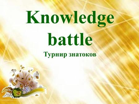 Knowledge battle Турнир знатоков. Which is the most common letter in English? A) E B) A C) I D) O.