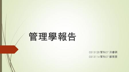 管理學報告 0313128 管科 07 洪睿祺 0313114 管科 07 鄒雅雯. First company: Alphabet-Google  Mission statement: To organize the world's information and make it universally.