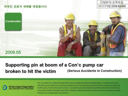 Supporting pin at boom of a Con ' c pump car broken to hit the victim (Serious Accidents in Construction) Construction 2009.05 The copyright to this material.