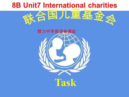 Integrated skills Task 8B Unit7 International charities 群力中学英语备课组.