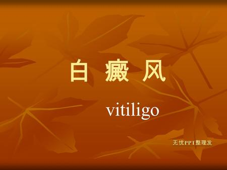 白 癜 风 vitiligo. Definition Vitiligo is a condition that causes depigmentation of parts of the skin. It occurs when skin pigment cells die or are unable.