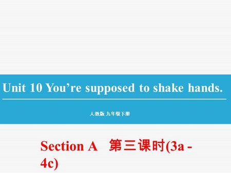 Section A 第三课时 (3a - 4c) Unit 10 You're supposed to shake hands. 人教版 九年级下册.