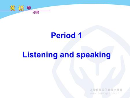 Period 1 Listening and speaking. 1.What is this unit probably about? 2.How many names mentioned do you already know? What can you tell your partner about.