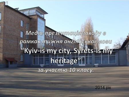 2014 рік. The Mother of Kyiv Rus cities Kyiv is one of the most ancient European cities. Its history dates back to 862. The population of Kyiv is over.