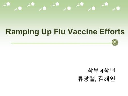 Ramping Up Flu Vaccine Efforts 학부 4 학년 류광렬, 김혜원. Replikins-Based Approach  Replikins are a group of peptides, whose increase in concentration in virus.
