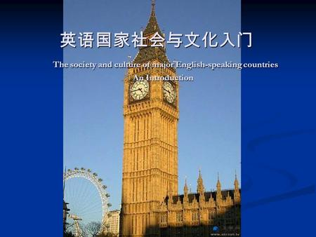 英语国家社会与文化入门 The society and culture of major English-speaking countries An Introduction 英语国家社会与文化入门 The society and culture of major English-speaking countries.