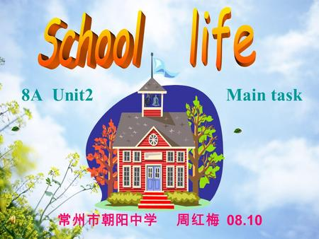 8A Unit2Main task 常州市朝阳中学 周红梅 08.10. My school work My school work starts at 7:20. I think it is too early. Because I live far from school.